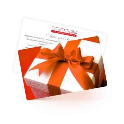 Сертификат Линии Любви Линии ЛюбвиПодарочные сертификаты<br>Подарочные сертификаты (арт. БН).<br><br>Articule: БН<br>Тип: Подарочные сертификаты<br>Пол: Унисекс<br>Материал: None<br>Вес изделия г: None<br>Вставка: None<br>Размеры: None