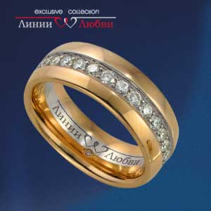 Обручальное кольцо с бриллиантами Линии Любви. Производитель: КоЮЗ Топаз, артикул: 8013982