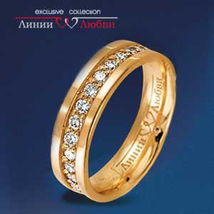 Обручальное кольцо с бриллиантами Линии Любви