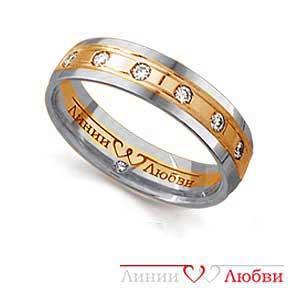 Обручальное кольцо с бриллиантами Линии Любви. Производитель: КоЮЗ Топаз, артикул: 8013239